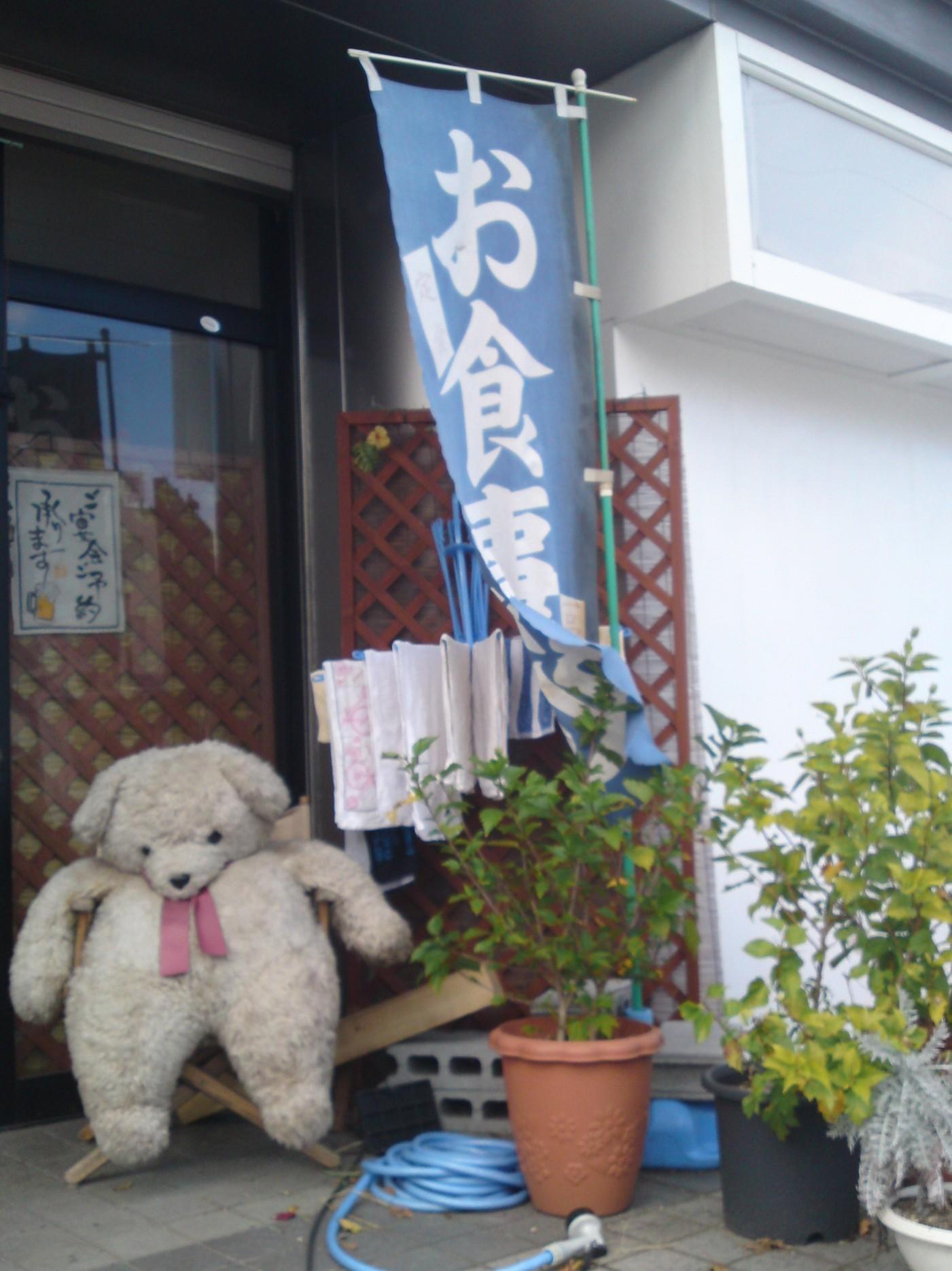 沖縄風食堂たんぽぽ