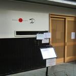 60543819 - 外観(開店前)