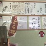 蝶谷本店 - 内観(有名人のサイン)