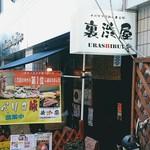 イベリコ豚おんどる焼 裏渋屋 - 裏渋谷の路地裏。味のある佇まい
