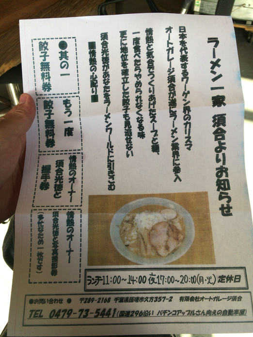 車屋のラーメン匝瑳店