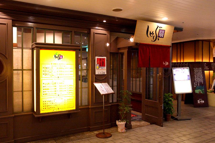 しゃぶ扇 新神戸店