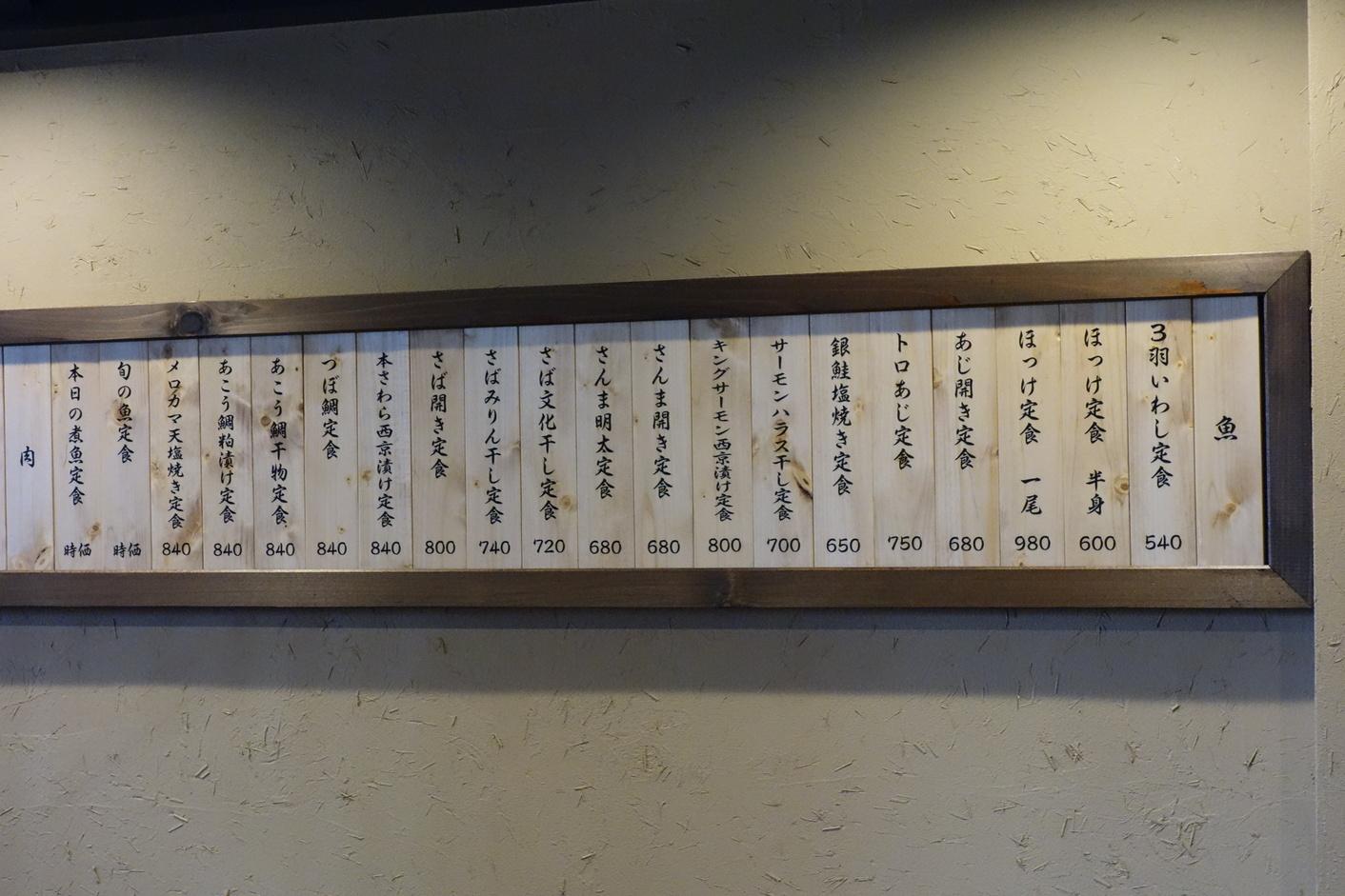 しんぱち食堂 大門店