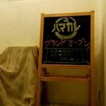 ハマカレ - 店舗入り口前の看板