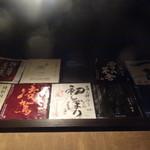 日本酒庵 吟の邑  - トイレの中4