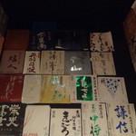 日本酒庵 吟の邑  - トイレの中3