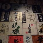 日本酒庵 吟の邑  - トイレの中1
