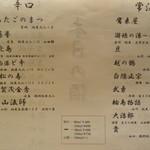 日本酒庵 吟の邑  - 日本酒メニュー2