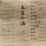 日本酒庵 吟の邑  - 日本酒メニュー1