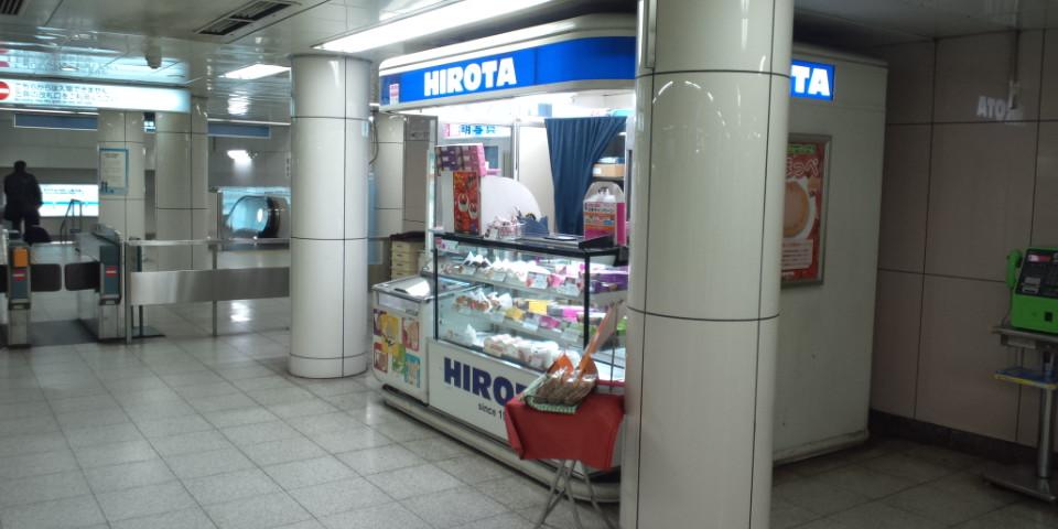 ヒロタ 飯田橋メトロ店