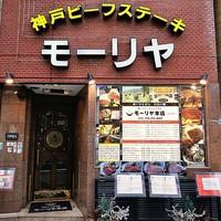 【老舗】明治18年創業。神戸の街のシンボル