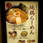 60637159 - 創業以来の純鶏らーめんの宣伝