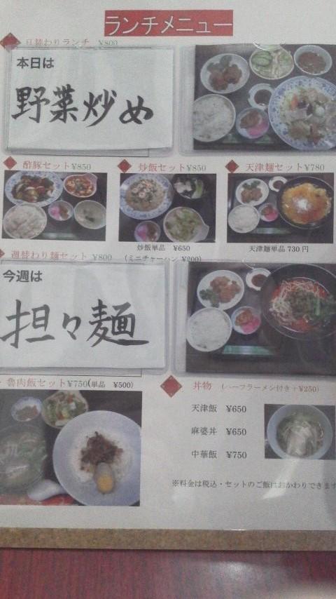 台湾中華料理 華庭