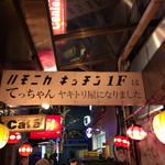 てっちゃん - 2016.12.24  店舗看板