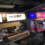 秋葉原拉麺劇場 らーめん二男坊 -