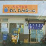 6065793 - 店の外観