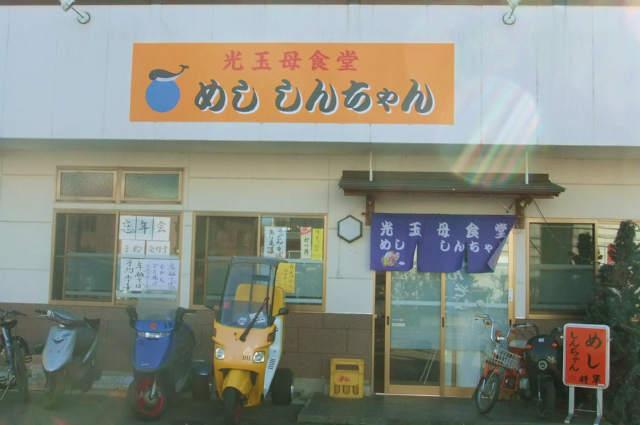 光玉母食堂