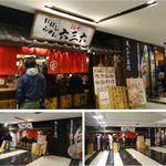 麺や 六三六 名駅店 - 麺や六三六名駅店(ろくさんろく:名古屋市)食彩品館.jp撮影