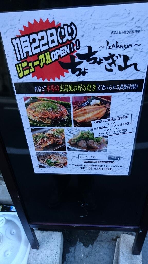 ちょちょぎれ 広島お好み焼き
