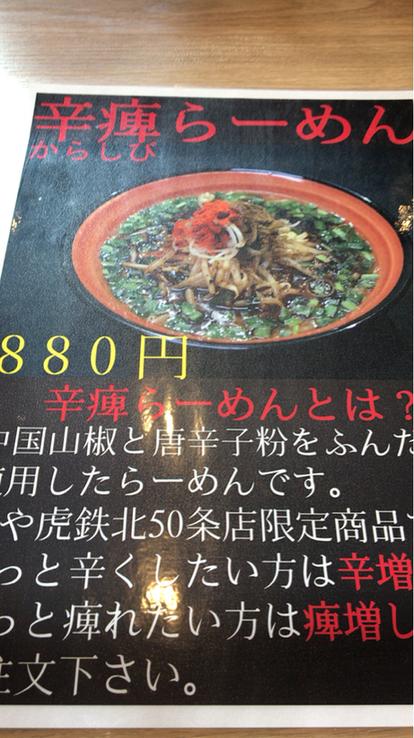 麺や 虎鉄 北50条店