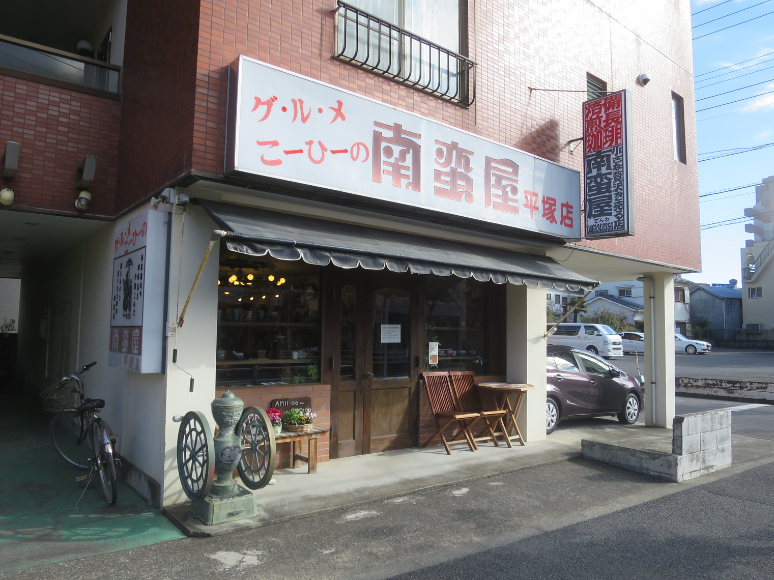 南蛮屋 平塚店