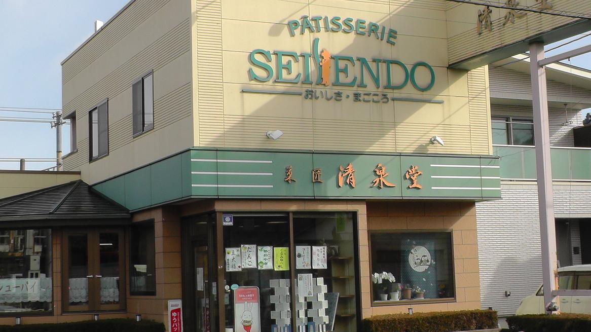 菓匠 清泉堂 本店