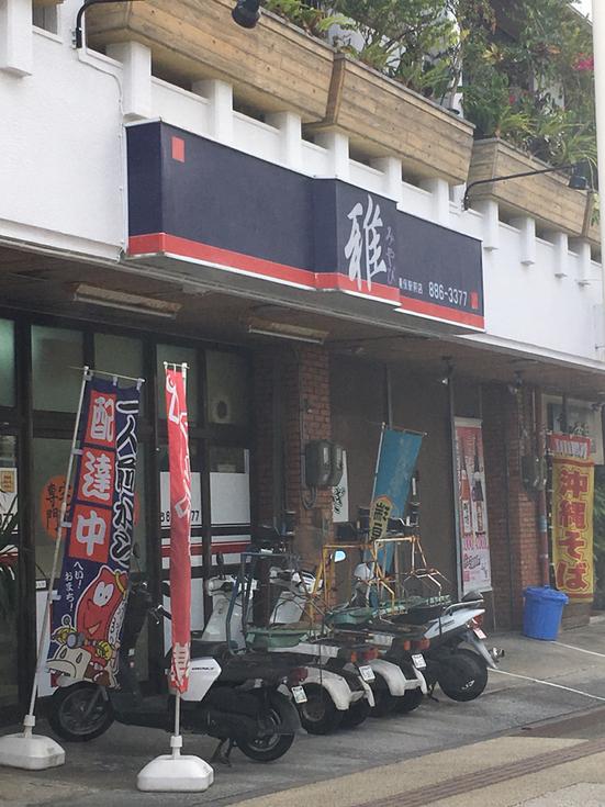 雅 儀保駅前店