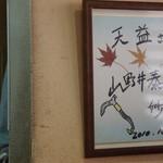 天益 - 山野井さんの色紙