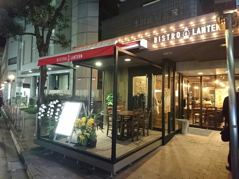 ビストロランタン 二子玉川店