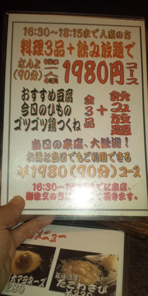 笹塚のひもの屋