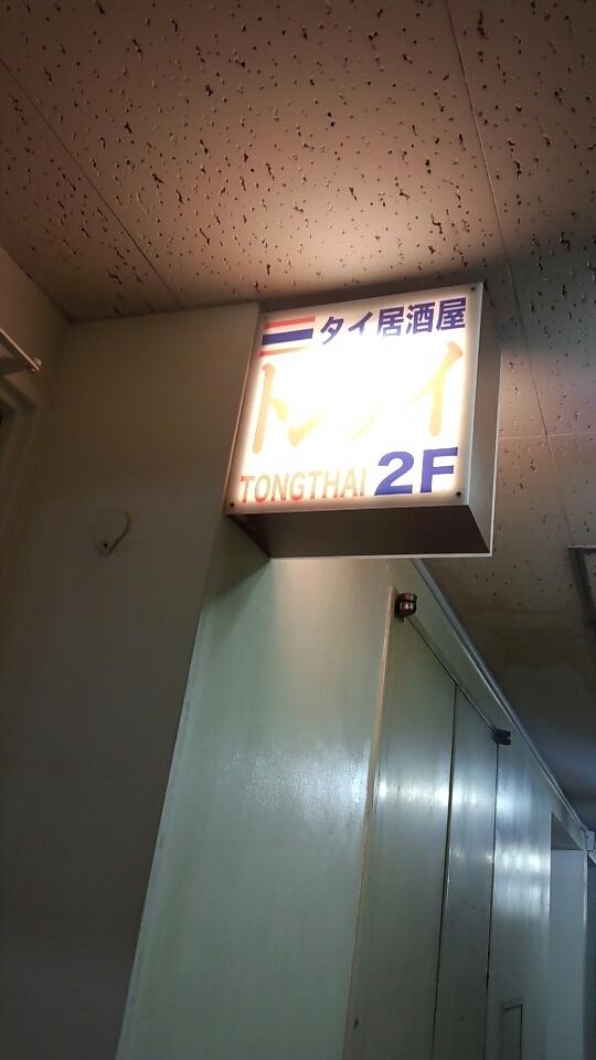 タイ居酒屋 トンタイ 新宿店