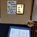 麺や いま村 -
