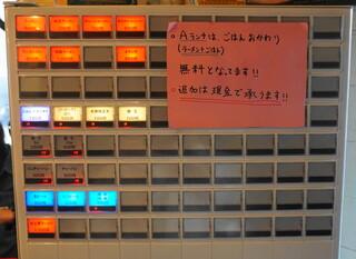 博多一双 - 券売機。