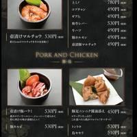 焼肉ダイニング USHITTA - 肉メニュー2(ホルモン・鳥・豚)