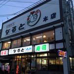 60704599 - なると本店(北海道小樽市稲穂)外観