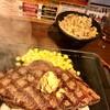 いきなりステーキ - 料理写真:US産アンガス牛サーロインステーキ(316g)、ガーリックライス