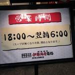 竹本商店 海老麺舎 -
