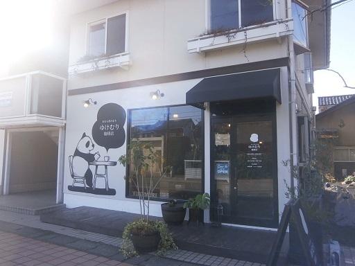 ゆけむり珈琲店