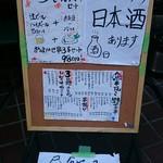 魚菜串 いちころ - 表看板