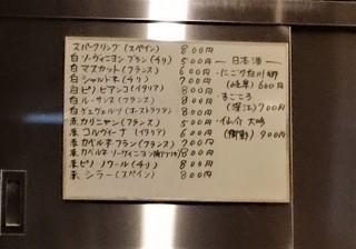 喰らい場 - ワインと日本酒リスト ワインは銘柄ではなく、品種と産国のみの表示