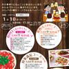 レストラン カトレア - 料理写真:【2017年1月10日~】3種の宴会コース!2,000円~