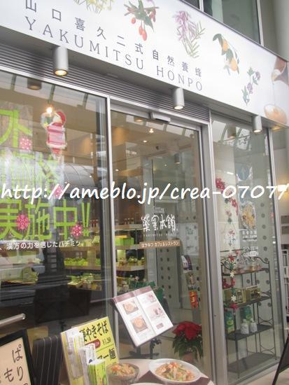 薬蜜本舗 鹿児島店