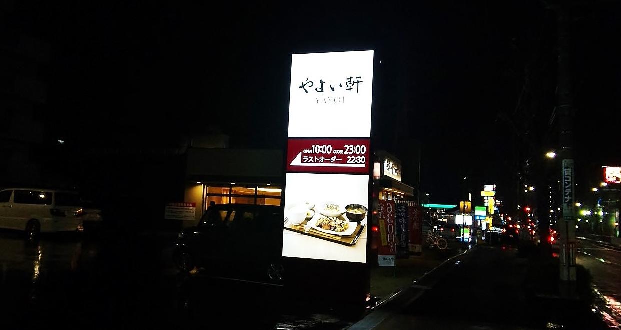 やよい軒 名古屋小幡店