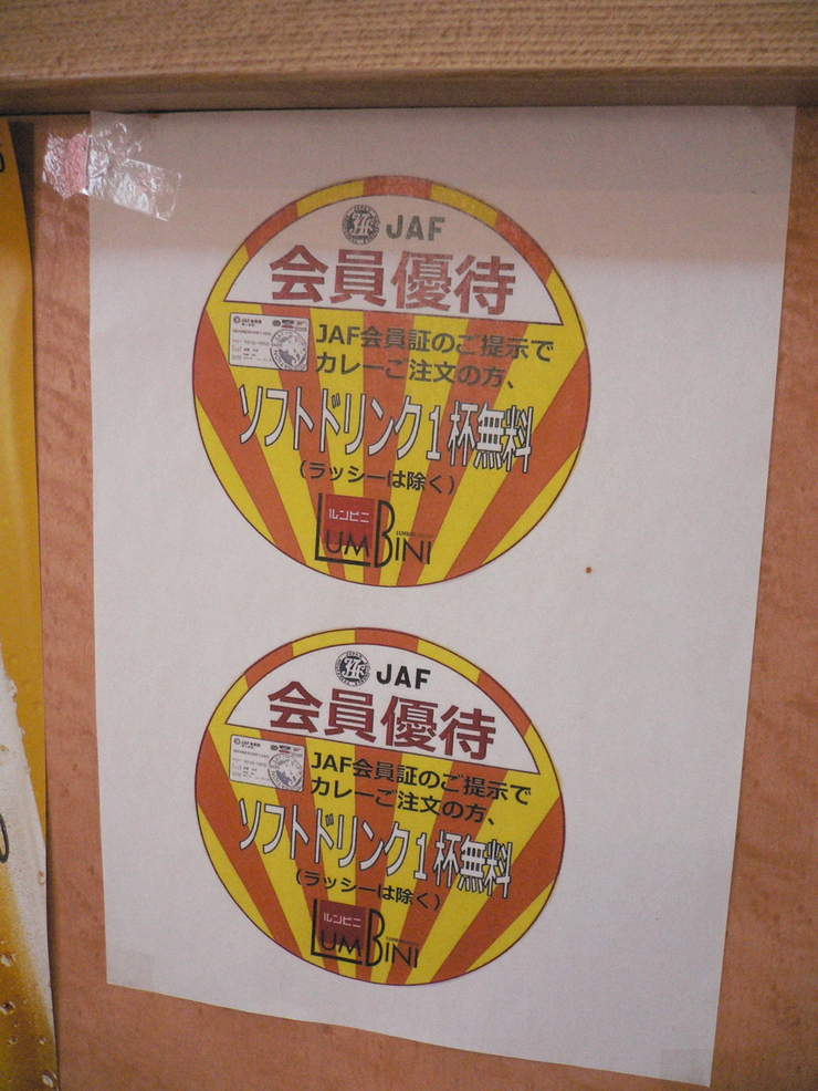 LUMBINI FOOD CAFE 富川店