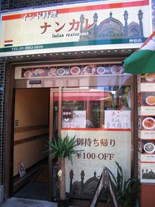 インド料理 ナンカレー 板橋店