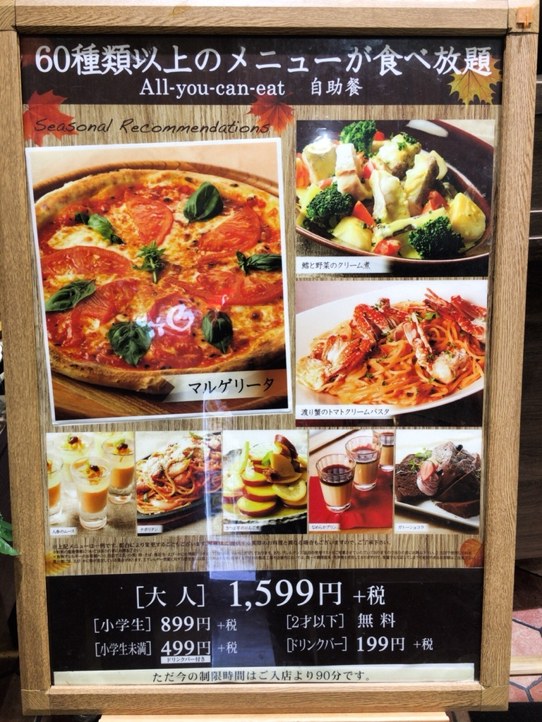 プレシャス ビュッフェ イオンモール京都五条店