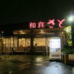 和食さと - 小金井街道、浅間町の交差点にあります。