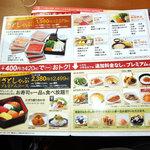 和食さと - メニューは膨大にあるので、とりあえず「さとしゃぶ」のページ。