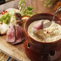 【Pick up!!】選べるローストビーフのチーズ(トマト)フォンデュ