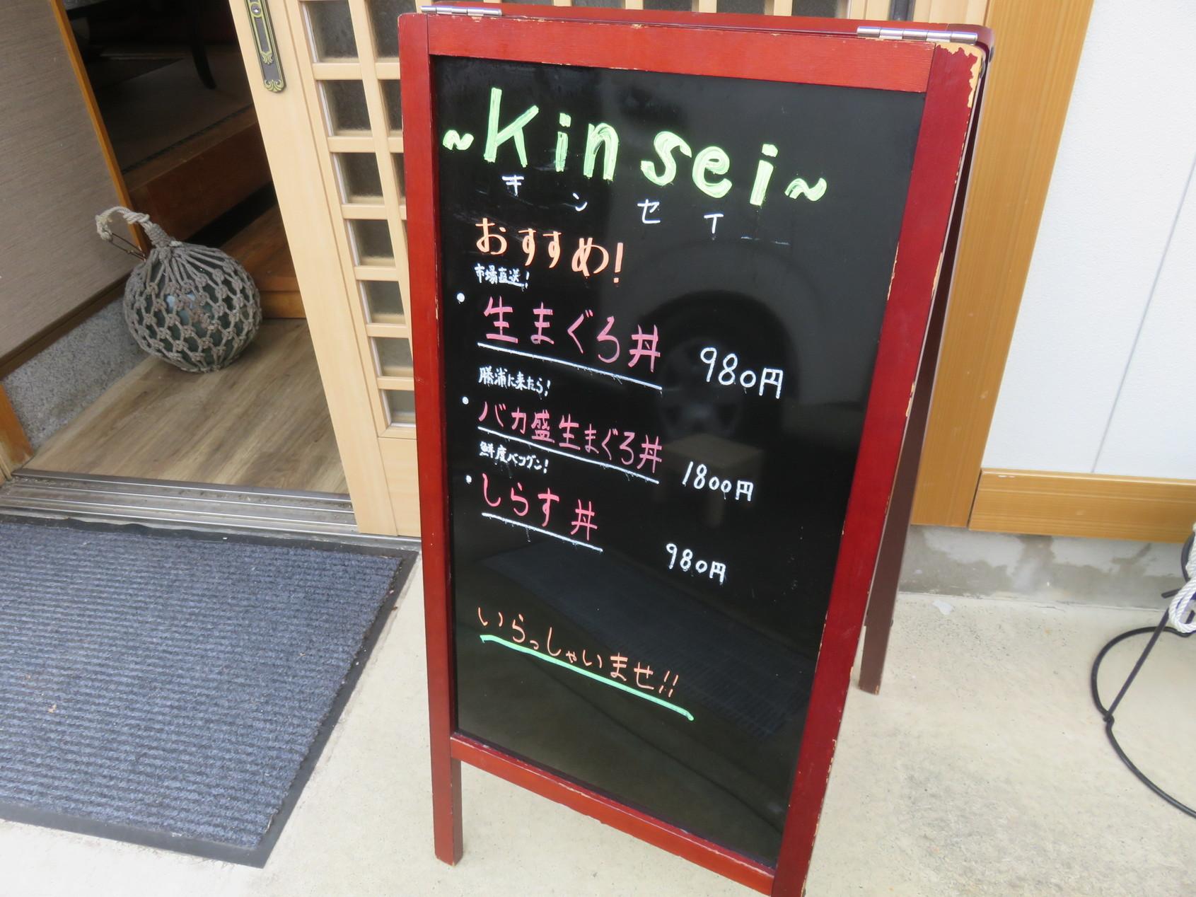 Kinsei